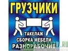 Фото в Мебель и интерьер Разное Опытные грузчики, сборка мебели, такелажные в Новокузнецке 200