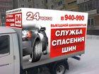 Изображение в Авто Шиномонтаж Отремонтируем спустившее колесо в любой точке в Новокузнецке 1000