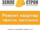 Скачать изображение Ремонт, отделка Ремонт квартир ,офисов, магазинов , Земле-Строй 34058554 в Новокузнецке