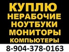 Скачать фото Ноутбуки 8-904-378-0163 Куплю Рабочие/ Нерабочие Ноутбуки на запчасти 39634776 в Новокузнецке