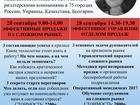 Смотреть изображение Курсы, тренинги, семинары Семинары Яны Лурье для риэлторов 40339484 в Новокузнецке