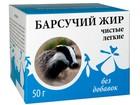 Скачать бесплатно фотографию Биологически активные добавки (БАДы) Барсучий жир без добавок Чистые легкие 40558298 в Новокузнецке