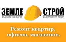 Качественный ремонт квартир, Земле-Строй