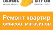 Ремонт офисов сетевых компаний в Новокузнецке Земле-Строй