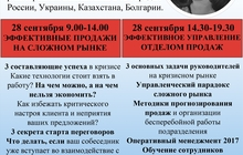 Семинары Яны Лурье для риэлторов