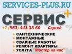 Фотография в Строительство и ремонт Разное Ремонт квартир, сварка металлоконструкций, в Новомосковске 0