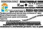 Скачать бесплатно foto  ОКНА, БАЛКОНЫ, НАТЯЖНЫЕ ПОТОЛКИ 37765073 в Новомосковске