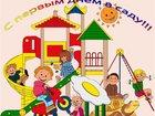 Изображение в Для детей Услуги няни Приглашаю деток в наш домашний садик от 1, в Новороссийске 0