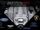 Скачать фото Автозапчасти Контрактные двигатели,запчасти 33308930 в Новороссийске