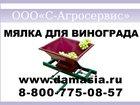 Фото в   Мялка для винограда Ягодка, автоклав для в Новороссийске 7550