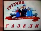 Изображение в   Переезд любой сложности: офисный, складской, в Новороссийске 350