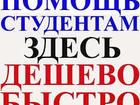 Смотреть foto Курсовые, дипломные работы Отчеты по практике (Новороссийск) 37251662 в Новороссийске