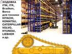 Скачать бесплатно фото Навесное оборудование Ходовка для экскаваторов и бульдозеров 37463813 в Новороссийске