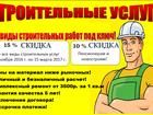 Уникальное foto  Отделка и строительство мигом 37764243 в Новороссийске
