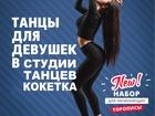 Увидеть фото Спортивные школы и секции Танцы для девушек в Новороссийске 38656805 в Новороссийске