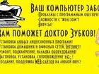 Скачать изображение  Ремонт и наладка компьютеров и ноутбуков, выезд на дом Новороссийск 39273510 в Новороссийске