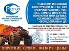 Уникальное фотографию  Регистрация изменений в ТС г, Новороссийск 39279715 в Новороссийске