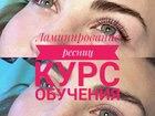 Скачать изображение Курсы, тренинги, семинары Курс обучения «Ламинирование ресниц» 53795393 в Новороссийске