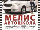 Скачать бесплатно изображение Автошколы Автошкола МЕЛИС Новороссийск 59167702 в Новороссийске
