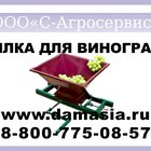 Мялка для винограда Ягодка