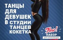 Танцы для девушек в Новороссийске