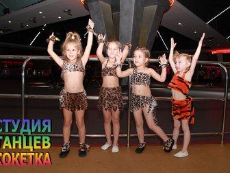 Скачать бесплатно фотографию Разное Танцы для малышей, обучение в Новороссийске 32504977 в Новороссийске