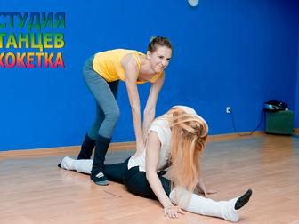 Скачать бесплатно изображение Спортивные клубы, федерации Stretching, растяжка и шпагат за 3 месяца (для девушек и женщин) 34744808 в Новороссийске