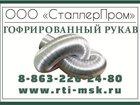 Фото в   Гибкий воздуховод гофрированный промышленный в Новошахтинске 145