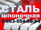 Скачать foto Строительные материалы Шпоночный материал купить 34013040 в Новошахтинске