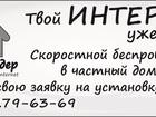 Смотреть изображение  Интернет в каждый дом 34987810 в Новошахтинске