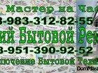 Уникальное изображение Ремонт, отделка Услуги Домашнего Мастера 30952915 в Новосибирске