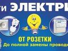Новое фото Электрика (услуги) Ремонт, замена электропроводки частичная и «под ключ» квартиры новостройки 32443570 в Новосибирске