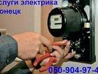 Фото в Электрика Электрика (услуги) Услуги электрика:Диагностика электропроводки, в Новосибирске 300
