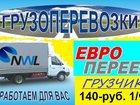 Изображение в Прочее,  разное Разное Русские, ответственные, аккуратные Грузчики в Новосибирске 140