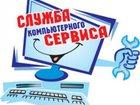 Свежее foto  Компьютерная помощь ремонт компьютеров и ноутбуков 32597672 в Новосибирске