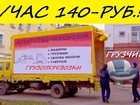 Изображение в Прочее,  разное Разное Компания уже много лет занимается квартирными, в Новосибирске 140