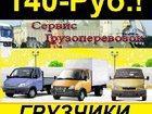 Фотография в Прочее,  разное Разное Надёжные Грузоперевозки Русские Оперативные в Новосибирске 140