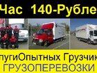 Изображение в Прочее,  разное Разное Обратившись в нашу компанию по грузоперевозкам, в Новосибирске 140
