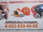 Фото в   Услуги электрика, электромонтажника, качественно, в Новосибирске 300
