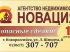 Изображение в   ВЫ ищите квартиру, участок или дом с видом в Новосибирске 50000
