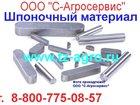 Фотография в   Шпоночный материал от Челябинского Металлургического в Новосибирске 146