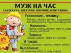 Фотография в Строительство и ремонт Разное «Домашний мастер» - это служба. Предоставляющая в Новосибирске 600