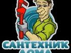 Изображение в Сантехника (оборудование) Сантехника (услуги) Услуги по сантехнике, вызов сантехника, установка в Новосибирске 0