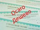 Фотография в   Полис ОСАГО дешево 2000 рублей на любой  в Новосибирске 2000