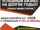 Просмотреть фото Инвестирование (вложение), Поиск инвестора Готовый, прибыльный бизнес! Ищем инвесторов! 32997610 в Москве