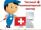 Скачать фотографию Ремонт компьютеров, ноутбуков, планшетов Ремонт ноутбуков, С гарантией, 33099097 в Новосибирске