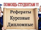 Фото в Образование Курсовые, дипломные работы всесторонняя помощь студенту: от задачи до в Новосибирске 0