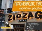 Изображение в   Изготовление наружной рекламы в Новосибирске. в Новосибирске 900