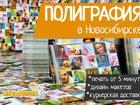 Изображение в   Изготовление любой полиграфической продукции в Новосибирске 200