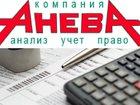 Фото в Услуги компаний и частных лиц Бухгалтерские услуги и аудит Компания Анева предлагает бухгалтерские в Новосибирске 0